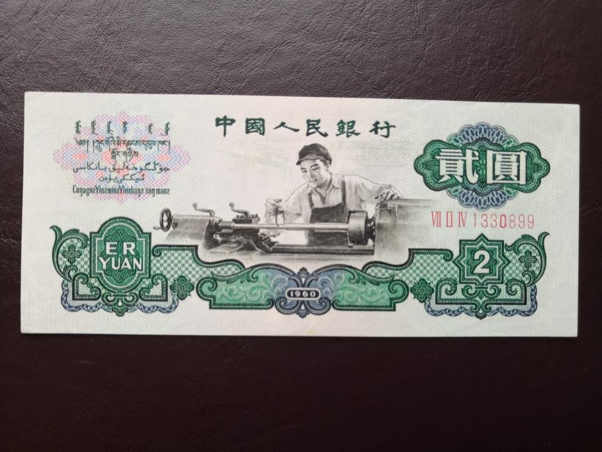 1960年2元纸币价格及真伪辨别