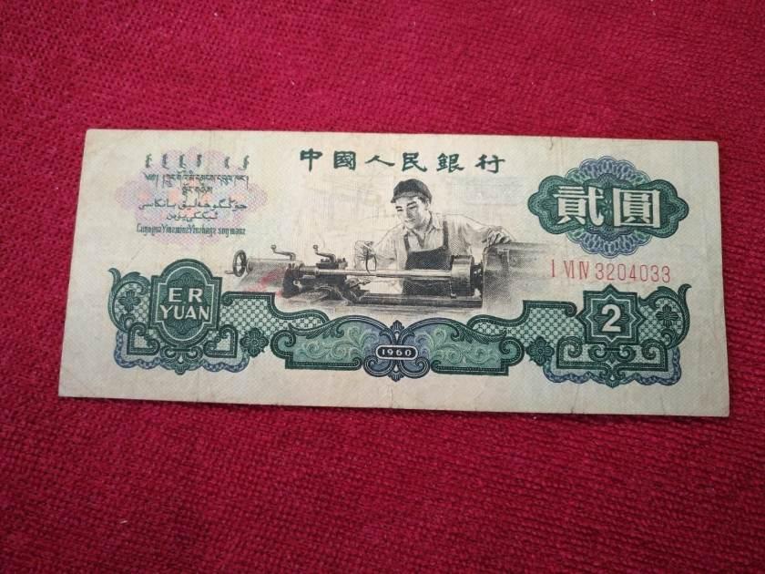 60版2元人民币价格   第三套人民币2元市场行情分析