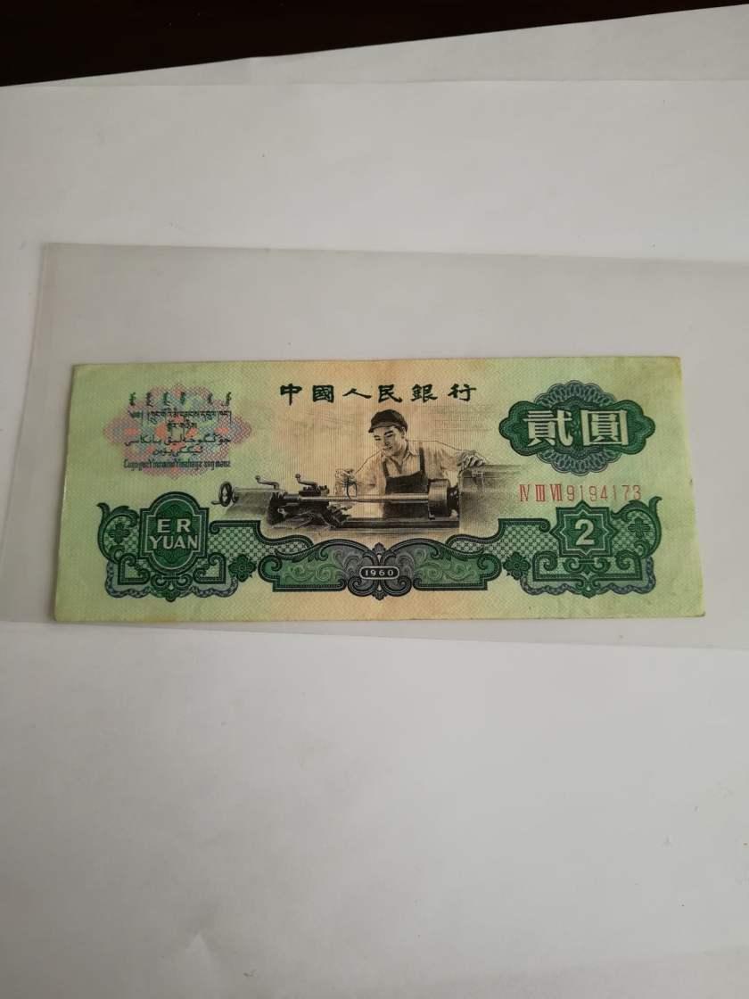 60版2元人民币的价格表   60年贰元保存技巧
