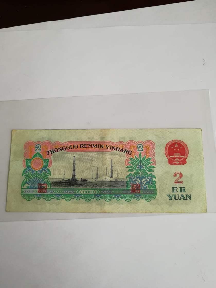 第三套人民币貮元价格值多少钱 60版2元收藏价值分析