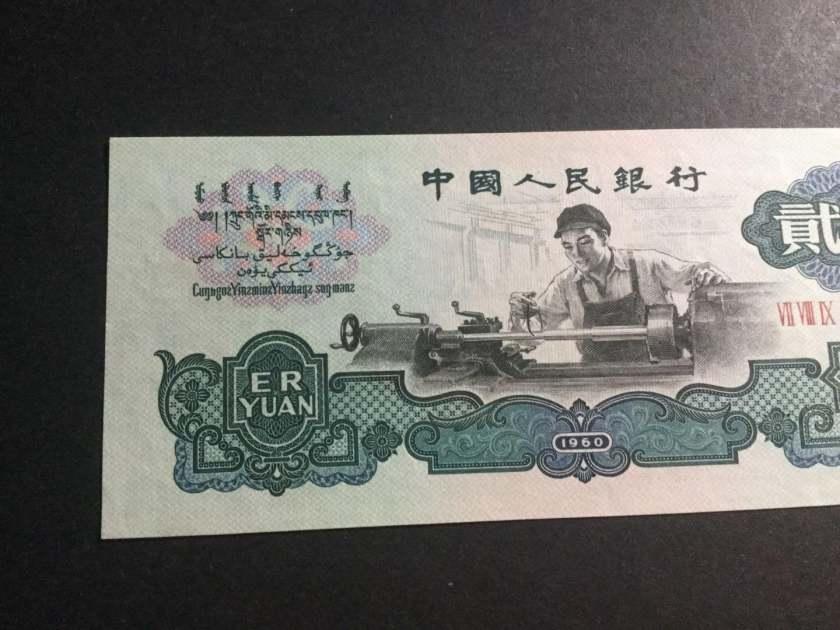 60年2元人民币价格为什么这么高?60年2元价格受哪些因素影响?