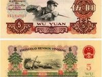 浅谈1960年5元人民币的升值前景是升还是降