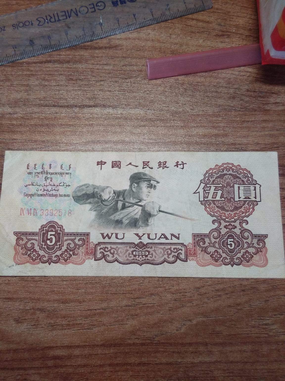 1960五元纸币现在的价格是多少?1960五元纸币值多少钱?