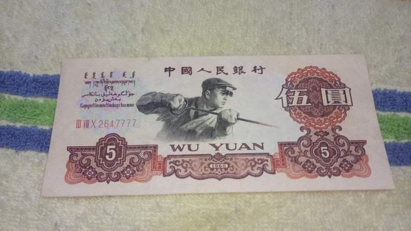 60版5元人民币价格 60版5元人民币收藏投资建议