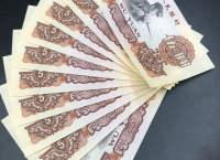 1960版5元紙幣收藏前景如何?升值空间有多大?
