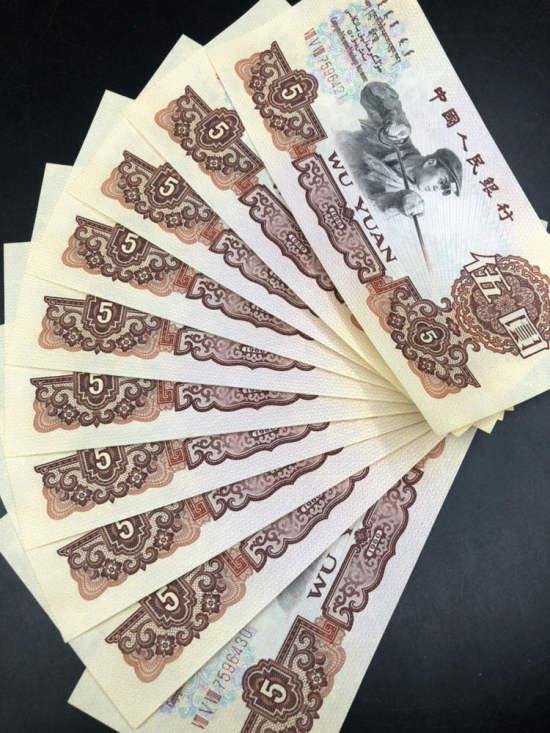 第三套人民币5元
