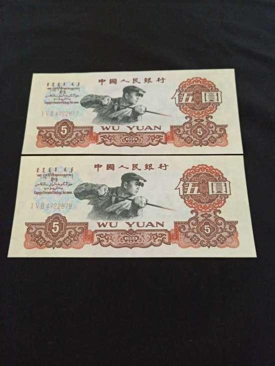 1960年5元人民幣價格直漲,適合投資