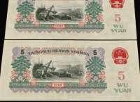第三套人民币五元价格及收藏价值