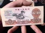 1960年5元值钱吗   两个方法判断收藏价值