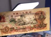1960年5元纸币版本解析