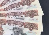 第三套人民币5元价格值多少钱   是否值得我们收藏