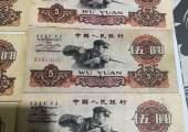 第三套人民币5元收藏价值怎么样  值得收藏吗