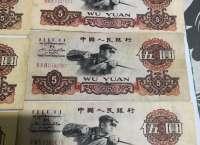 第三套人民币5元版本及价格