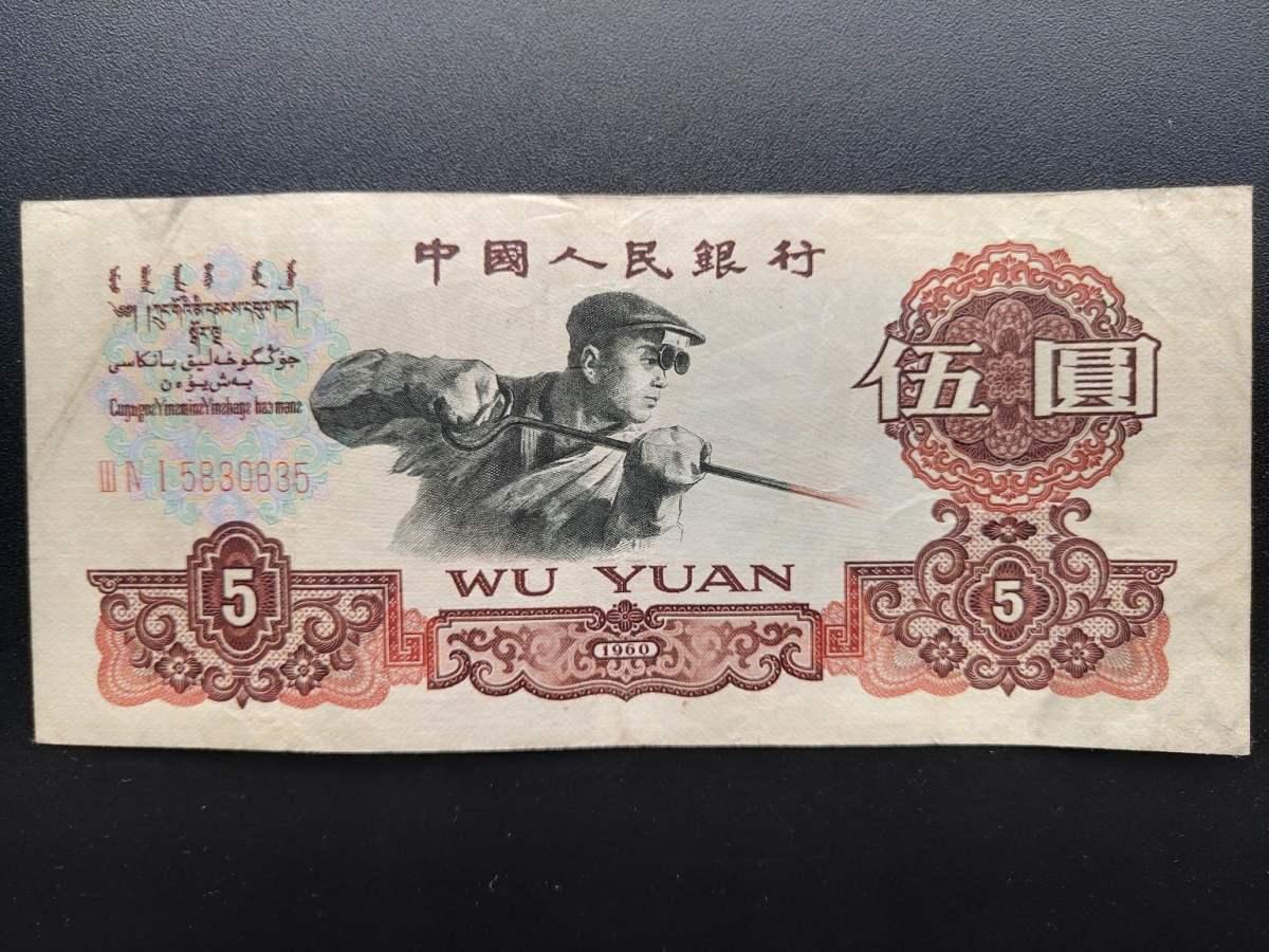 为何第三套五元人民币会被评为世界最佳纸币