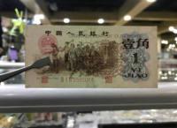 1962年背綠水印1角纸币识别方法