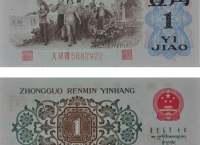 第三套人民币背绿壹角价格表