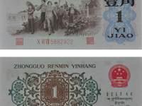 为什么62年版背绿1角会成为币王    62年背绿水印1角收藏价值