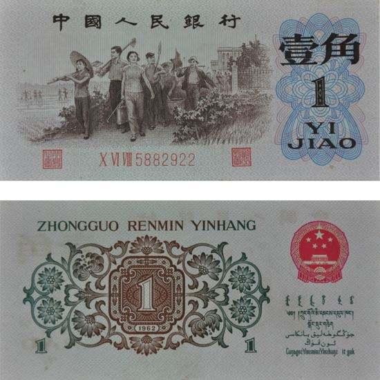 第三套1角人民币中备受臧家青睐的三大珍品