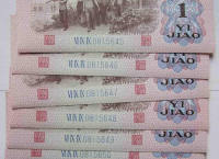 第三套人民币背绿水印1角回收价格