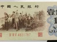 1962年背绿水印1角纸币怎么识别
