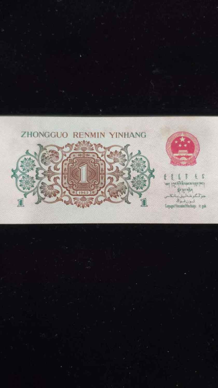 1962年1角人民币价格   62年1角值得收藏投资吗