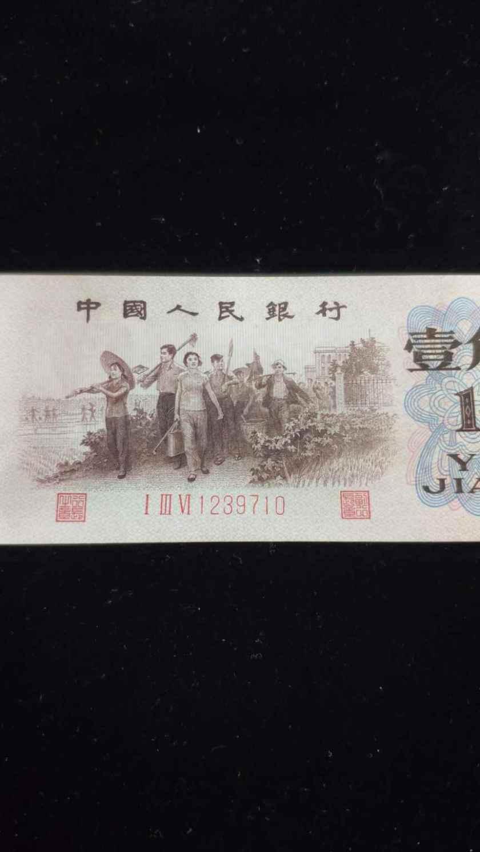 1962年1角纸币价格值多少钱 背绿水印一角投资建议