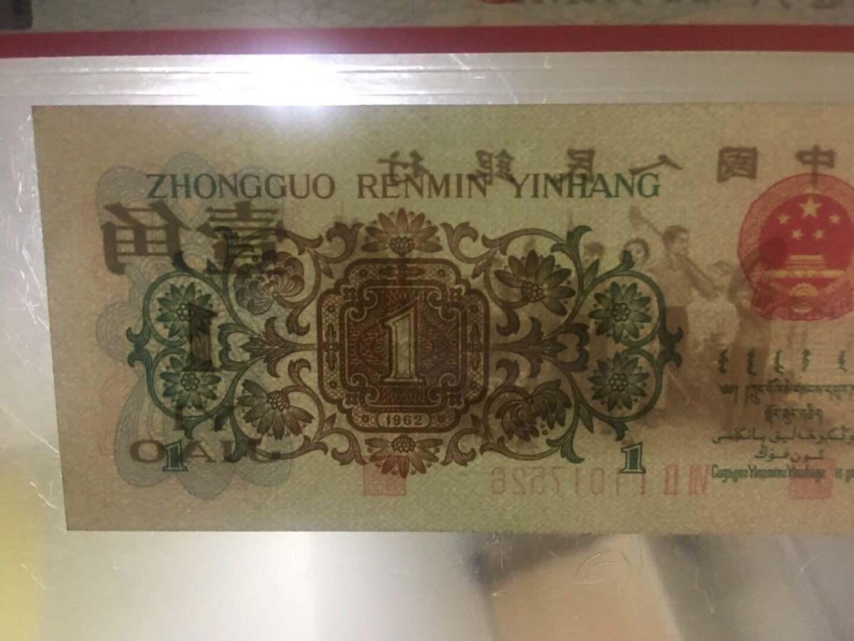 第三套人民幣背綠一角和棗紅一角目前价值都惊人