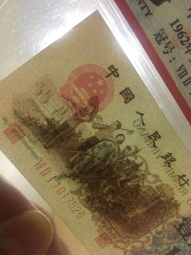 第三套人民币背绿一角评级满分收藏价值不断上涨中