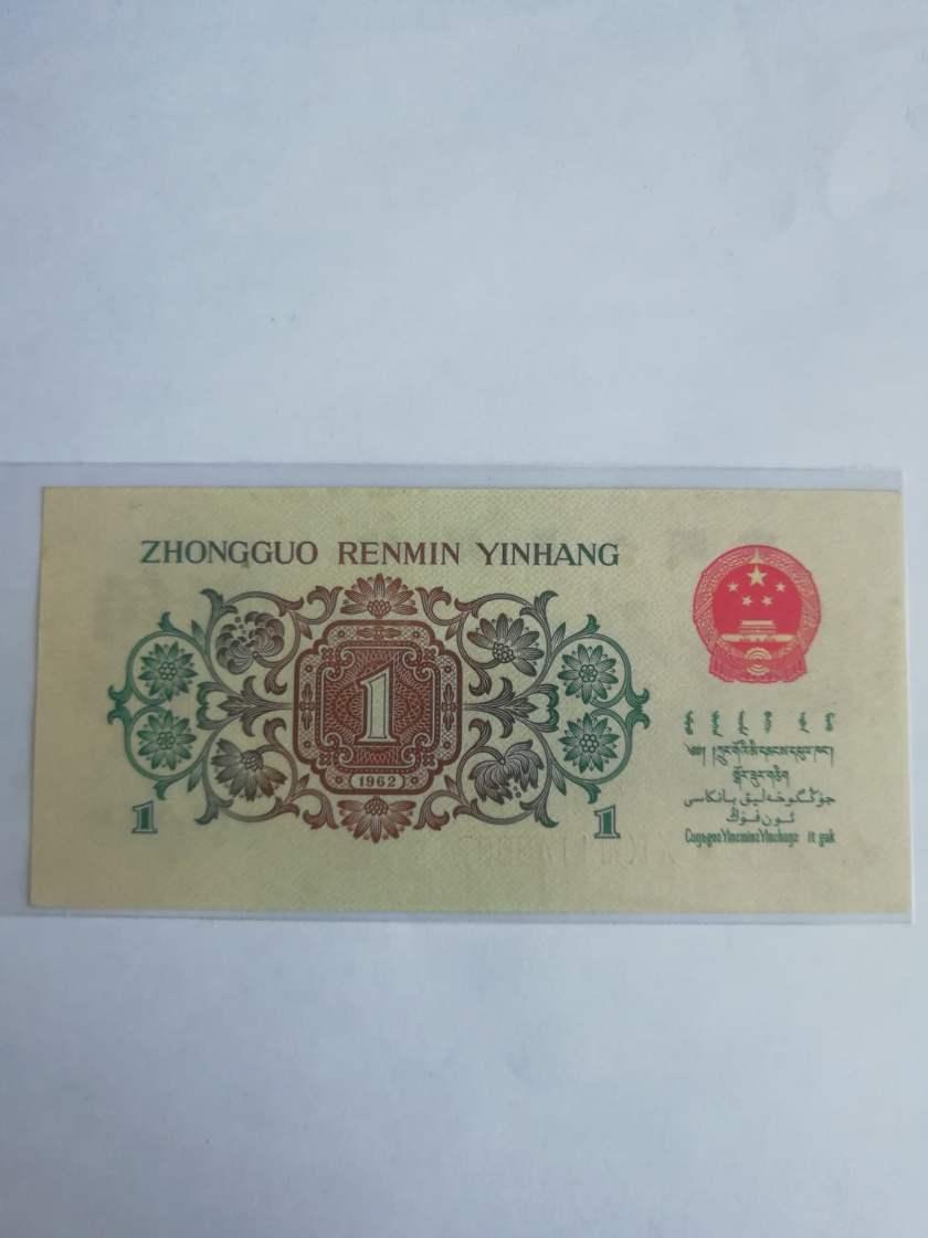 第三套人民币背绿壹角价格及收藏投资建议
