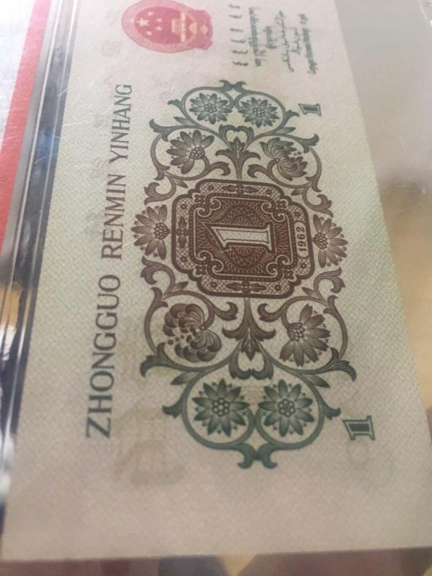 第三套人民币背绿壹角价格,第三套人民币背绿壹角收藏价值