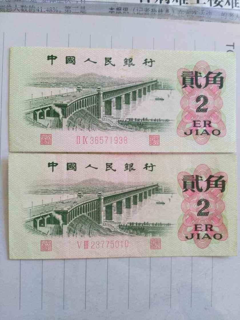 1962年2角值得收藏吗   长江大桥2角目前的市场价格好吗