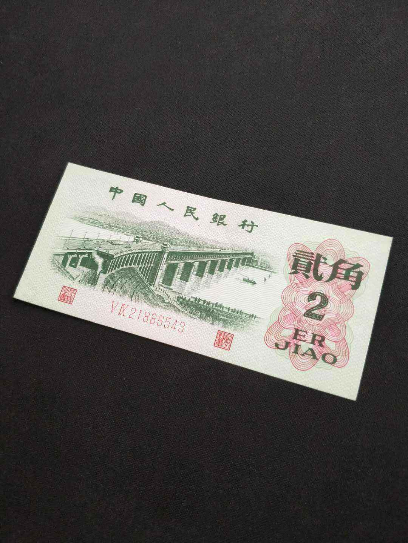 1962年两角纸币价格   62年2角纸币投资建议