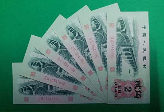 1962年2角纸币价格多少钱,适合长期投资