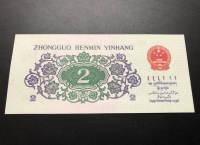 第三版人民币2角回收价格是多少?是否值得收藏投资?