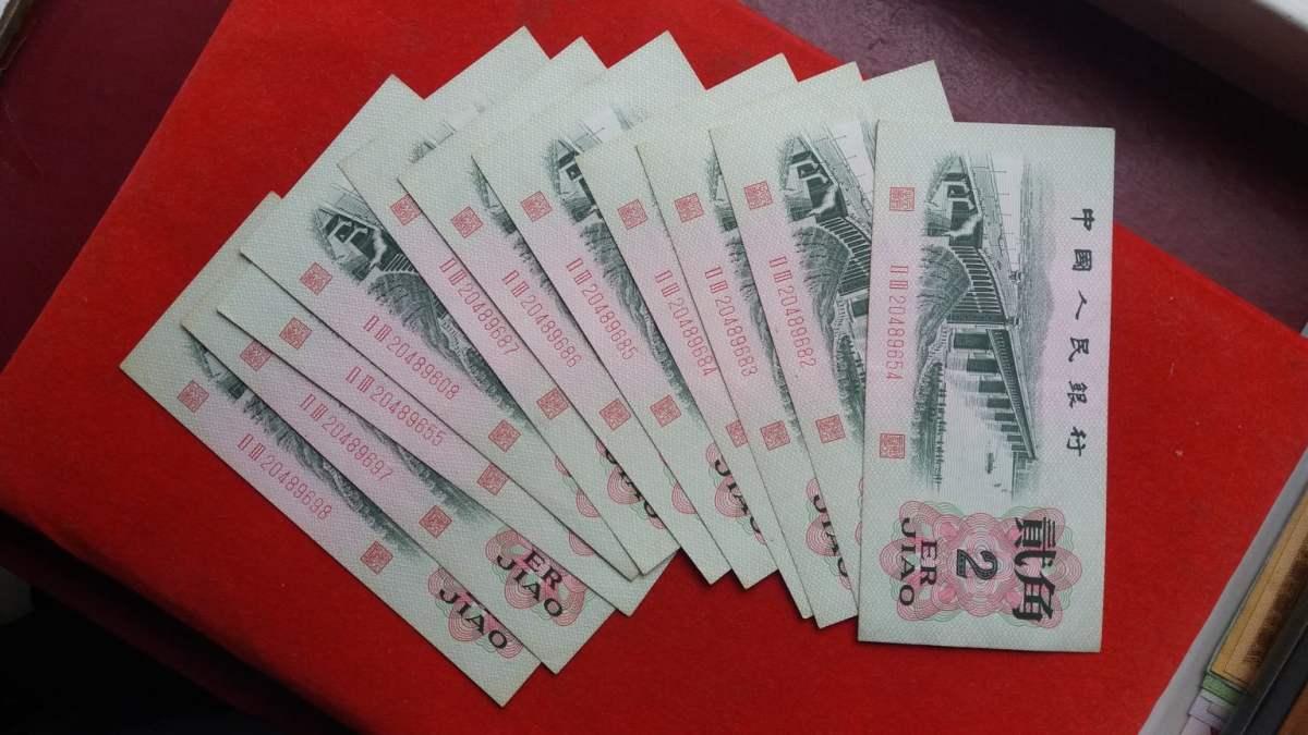 第三套人民币2角纸币价格