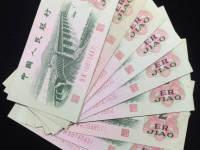 1962年2角人民币价格表(二字冠)1962年2角人民币价格如何