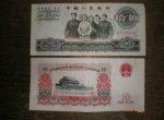 第三套人民币哪张纸币价值更高,更适合收藏?