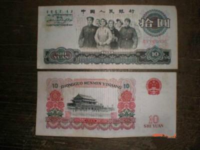 第三套人民币10元价值怎么样?第三套人民币10元人民币有哪些版别?