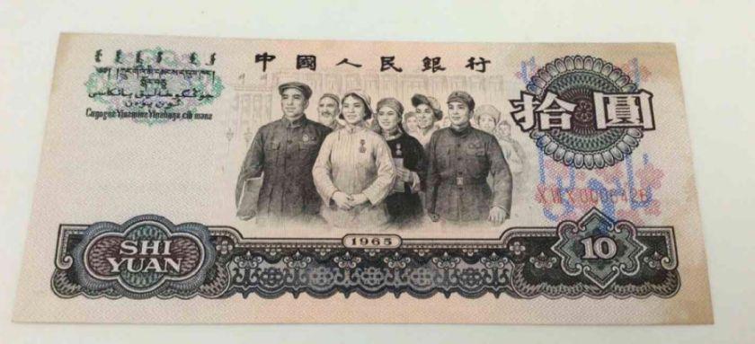 第三套人民币十元图片及价格