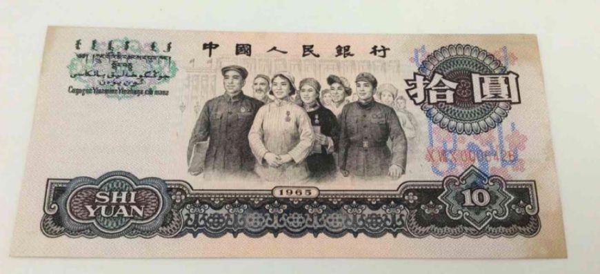 回收1965年10元人民币,1965年大团结多少钱