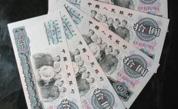 第三套人民币10元价格