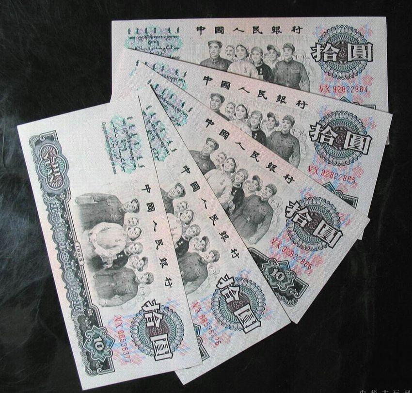 第三套人民币10元值多少钱  第三套人民币10元价格