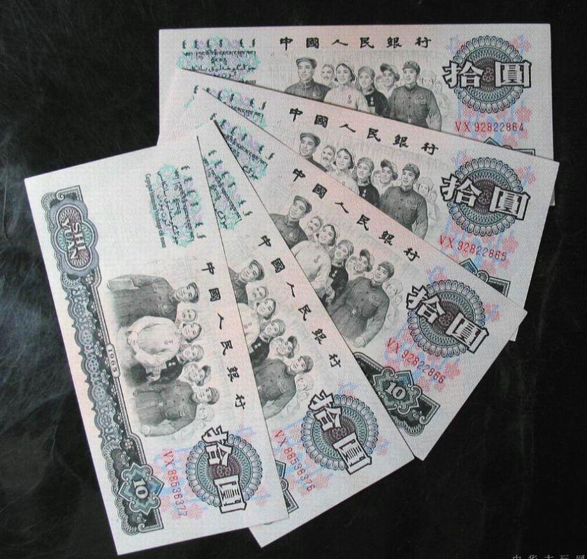 65年10元人民币价格表   大团结十元收藏投资建议