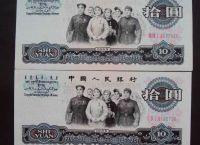65版10元人民币值多少钱 65版10元人民币收藏价值