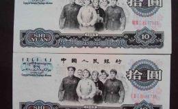 65版10元纸币值激情乱伦  65版10元纸币价格