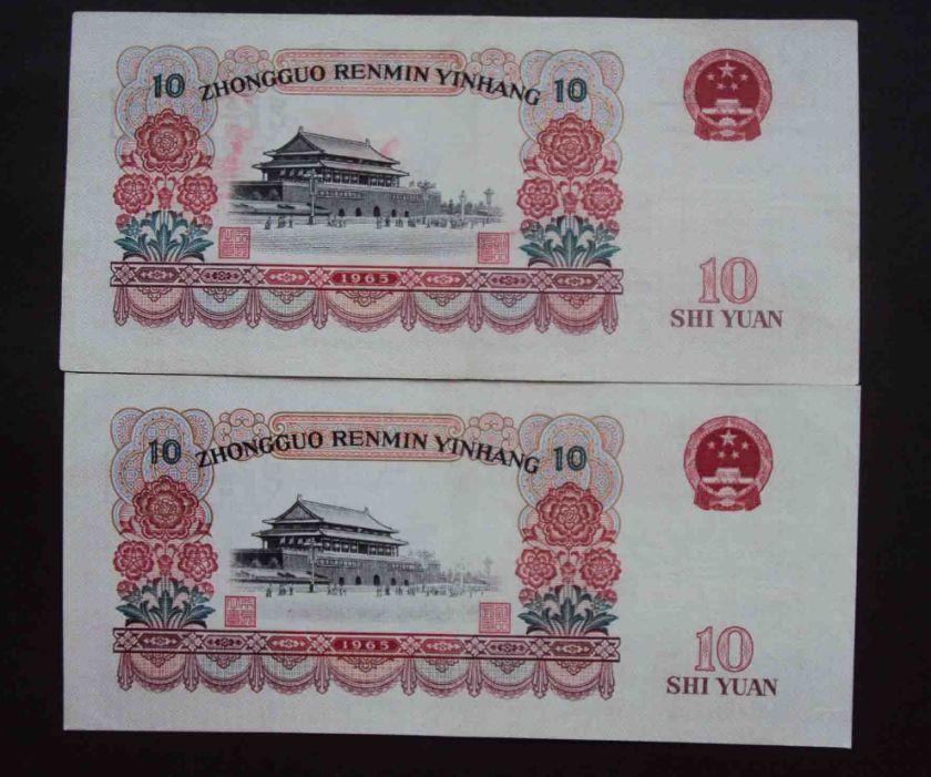 10元老版人民币价格   大团结十元市场行情分析