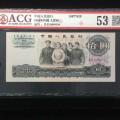 1965年10元人民币价格值多少   大团结十元价格走势分析