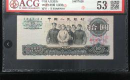 1965年10元价格及鉴定方法