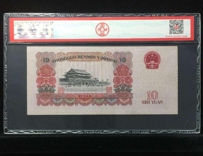 65年10元人民币价格    大团结十元升值空间分析