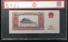 1965年10元人民币值多少钱